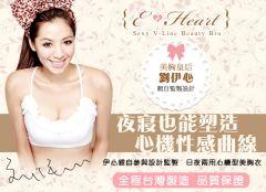 E-heart Cool Touch Sexy V-line Beauty Bra (white)