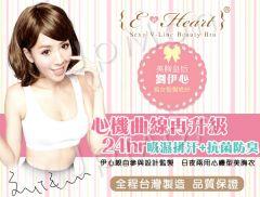 E-Heart Sexy V-line Beauty Bra